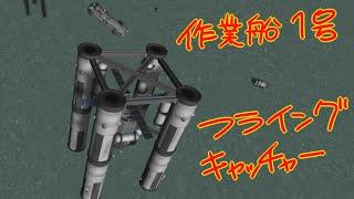 天城ふれあい宇宙センター基地建設船試作機一号KerbalSpaceProgramKISKAS