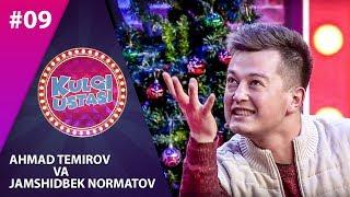 Kulgi Ustasi 9-son Ahmad Temirov va Jamshidbek Normatov (14.01.2020)