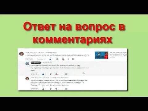 Ответ на вопрос в комментариях Зачем русские субтитры к видео на русском языке