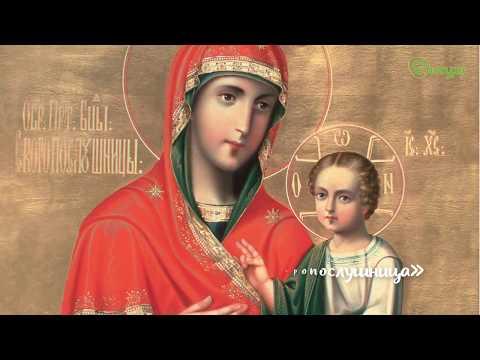 О чем молятся перед иконой Богородицы Скоропослушница? В чем помогает Пресвятая Богородица?