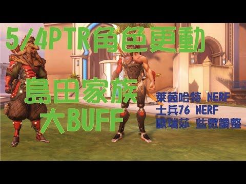 【鬥陣特攻】5/4號 PTR角色更動實測
