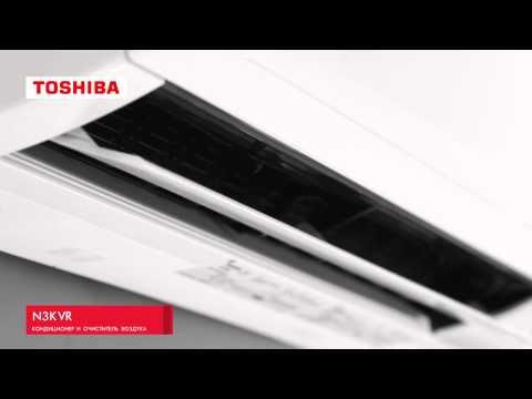 Кондиционер Toshiba RAS-22N3KVR-E/RAS-22N3AV-E (N3KVR) Video #1