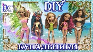 Как сделать КУПАЛЬНИК для кукол БЕЗ ШИТЬЯ 🌞 (Барби, МХ, ЭАХ) DIY How to make doll SWIMSUIT / BIKINI