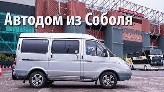 Обзор автодома из ГАЗ Соболь #vanlife