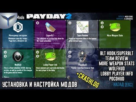 Payday 2.Blt/SuperBLT. Установка и настройка 5 полезных модов. Отчёты об ошибках Crashlog.