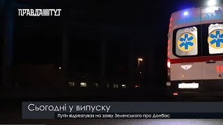 Випуск новин на ПравдаТут за 24.06.19 (13:30)