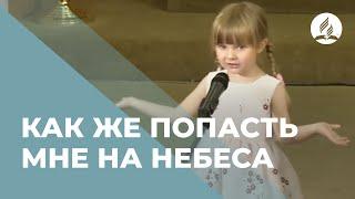 """Лина Молла """"Как Же Попасть Мне На Небеса"""""""