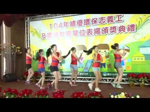 104年臺南市環境保護局績優志義工表揚頒獎