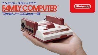 ニンテンドークラシックミニファミリーコンピュータ紹介映像