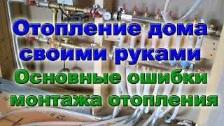 Основные ошибки монтажа системы отопления