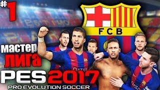 PES 17 Карьера за Барселону - Трансферы в Мастер Лиге (Суперкубок Испании) #1
