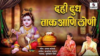 Dahi Dudh Tak Ani Loni- Mathala Gela Tada - Sumeet Music