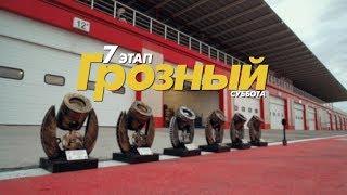 Дневник LADA Sport ROSNEFT: 7 этап СМП РСКГ, Грозный, суббота