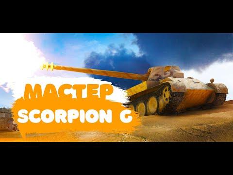 ВОЙНА НА ВЫЖИВАНИЕ   Scorpion G   МАСТЕР