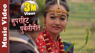 Beshi Banama   New Nepali Purbeli Lok Geet 2016   Manju Lawoti   Laxman Limbu   Folk Song