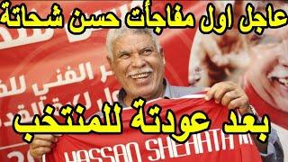 حسن شحاتة مدرب منتخب مصر الجديد - عاجل اول مفاجأت حسن شحاته بعد تولية تدريب المنتخب