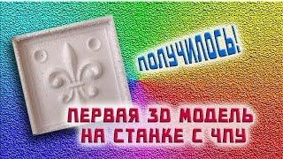 Первая 3D модель на станке с ЧПУ. Самодельный ЧПУ
