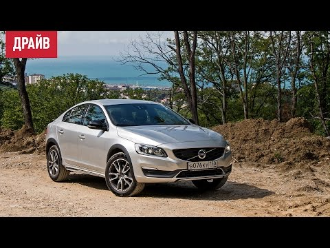 Volvo S 60 Cross Country Седан класса D - тест-драйв 2