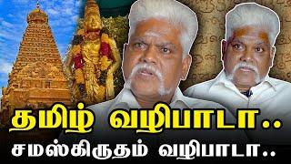 தஞ்சை பெரியகோயிலை குறிவைப்பது ஏன்..!? தென்னன் மெய்மன் பெருந்தச்சன் |Thanjai Big Temple Issue