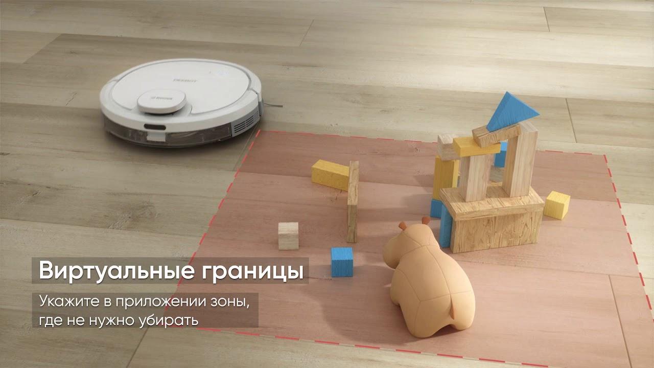 Робот-пылесос ECOVACS DEEBOT OZMO 900 (White) DN5G video preview