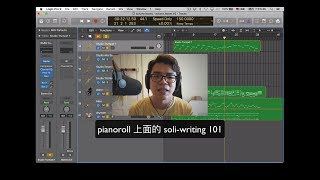 Pianoroll 上面的機械式合聲 soli-writing on pianoroll