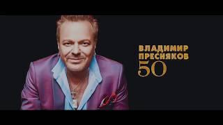 Владимир Пресняков «50 лет»