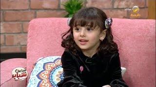 نجمة مواقع التواصل الاجتماعي الطفلة رنيم محمد في ضيافة ساعة شباب