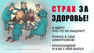 ТРЕВОГА  ЗА ЗДОРОВЬЕ/ ИПОХОНДРИЯ/причины