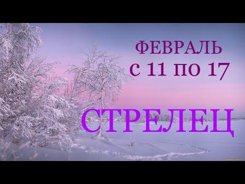 СТРЕЛЕЦ. ТАРО-ПРОГНОЗ на НЕДЕЛЮ с 11 по 17 ФЕВРАЛЯ 2019г.