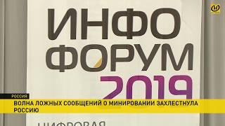 Инфофорум-2019. На форуме в Москве обсуждают, как противостоять кибератакам