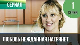 ▶️ Любовь нежданная нагрянет 1 серия - Мелодрама | Русские мелодрамы
