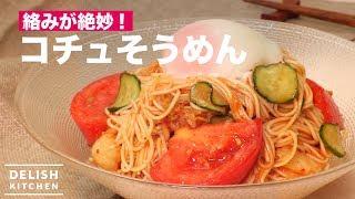 絡みが絶妙!コチュそうめん | How To Make Thin Noodles With Gochujang