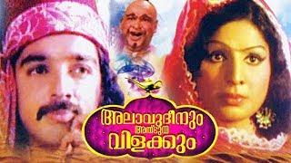 Allauddinum Albhutha Vilakkum (1979) | Malayalam Old Movies Full | Malayalam Super Hit Movies