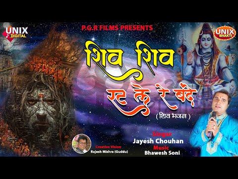 शिव शिव शिव रट ले रे बंदे