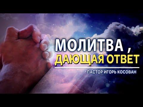 Проповедь - Молитва дающая ответ - Игорь Косован