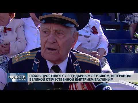 21.05.2019 / Псков простился с Дмитрием Ваулиным