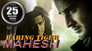 Daring Tiger Mahesh (2016) Full Length Hindi Dubbed Movie | Mahesh Babu, Shruti Hassan, Tamannaah