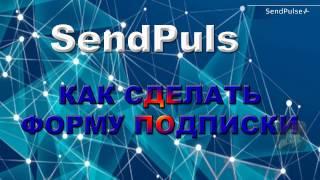 Создание формы подписки на сервисе SendPulse