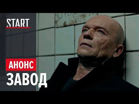 """Завод"" Юрия Быкова уже онлайн! Смотри эксклюзивно на START. (18+)"