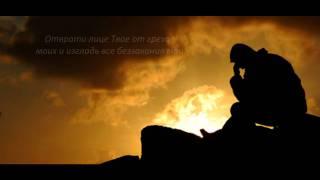 Депрессия - помощь_МОЛИТВА ПОКАЯНИЯ,Псалом 50, psalm