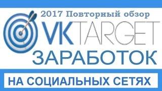 Vktarget 2017 обзор проекта, задания и вывод денег. ВКтаргет платит