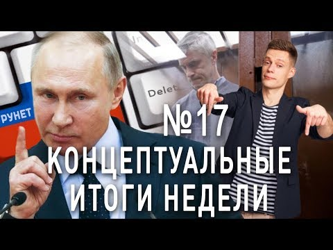 Путин против \