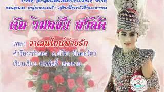 วาเลนไทน์พ่ายรัก - ต้น วิมลชัย สวัสดี