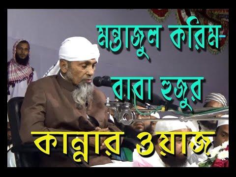 Baba hujurer waz sune voktader kannar dol/মন্তাজুল করিম বাবা হুজুরের কান্নার মাহফিল /bangla waz.smc