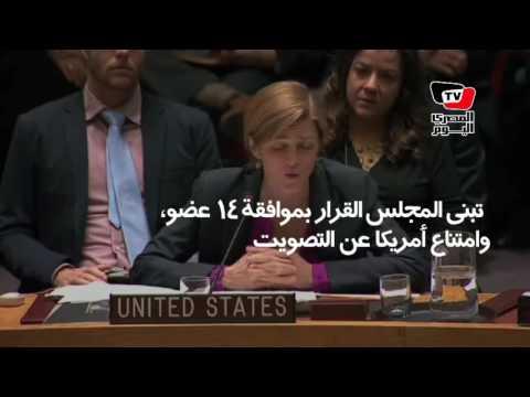 تداعيات «وقف الاستيطان».. اسرائيل تسحب «سفرائها» وتتطلع للعمل مع «ترامب»