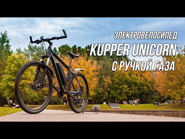 Kupper Unicorn c ручкой газа