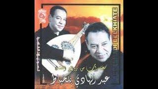 تحميل و مشاهدة عبد الهادي بلخياط حسبتك abdelhadi belkhayat MP3