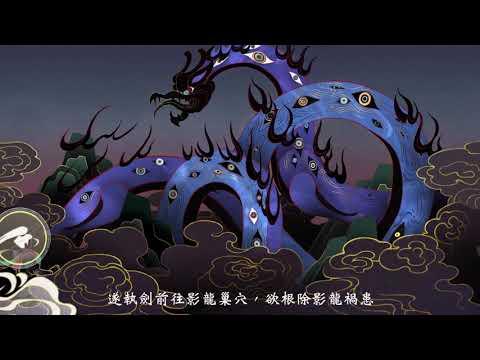 圖倫新造型「鶴羽星尊」宣傳影片