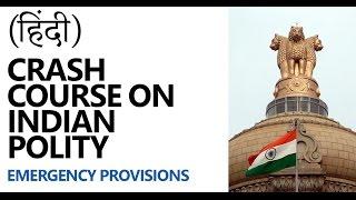 Indian Polity Crash Course - Emergency Provisions [UPSC CSE/IAS] (Hindi)