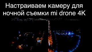 настройки камеры mi drone 4K для съемок ночью